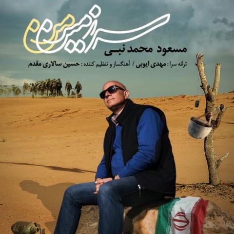 دانلود آهنگ جدید مسعود محمدنبی سرزمین من