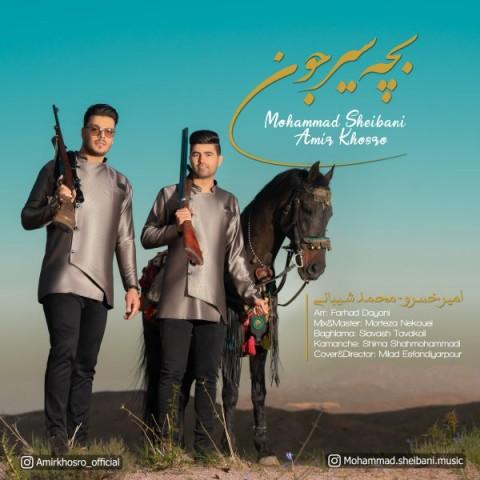 دانلود موزیک ویدئو جدید امیرخسرو و محمد شیبانی بچه سیرجون