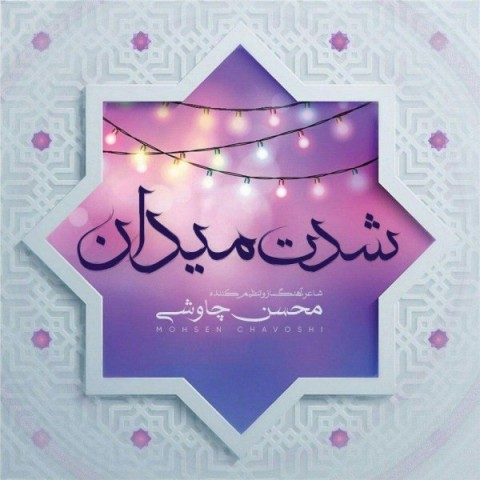 محسن چاوشی شدت میدان، دانلود آهنگ جدید محسن چاوشی شدت میدان + متن ترانه