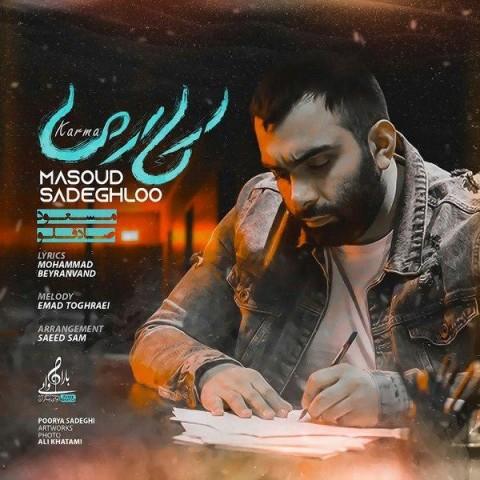 مسعود صادقلو کارما، دانلود آهنگ جدید مسعود صادقلو کارما + متن ترانه