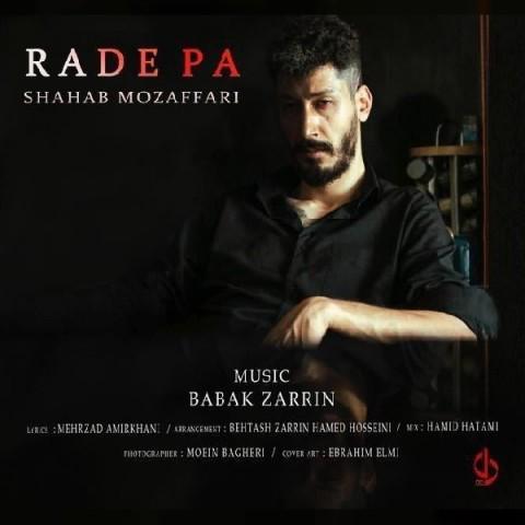 شهاب مظفری رد پا، دانلود آهنگ جدید شهاب مظفری رد پا + متن ترانه