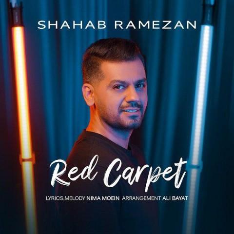 شهاب رمضان فرش قرمز، دانلود آهنگ جدید شهاب رمضان فرش قرمز + متن ترانه