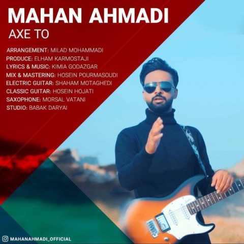 دانلود آهنگ جدید ماهان احمدی عکس تو