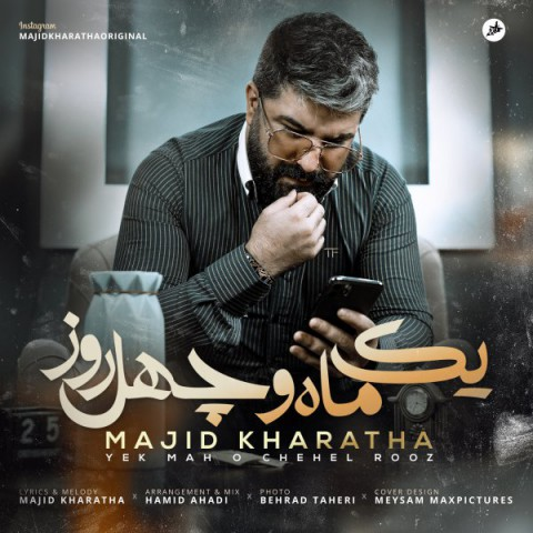 مجید خراطها یک ماه و چهل روز، دانلود آهنگ جدید مجید خراطها یک ماه و چهل روز + متن ترانه