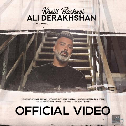 دانلود موزیک ویدئو جدید علی درخشان خیلی بچه ای