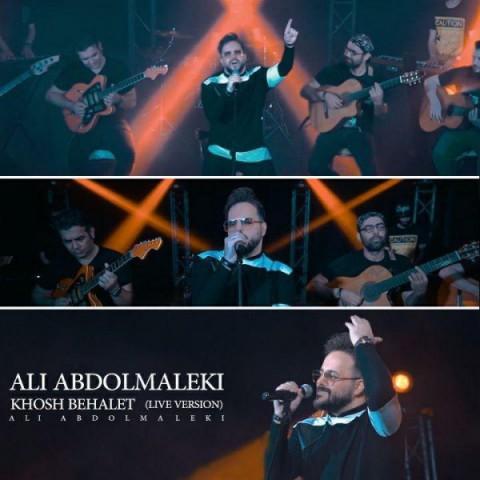 اجرای زنده علی عبدالمالکی خوش به حالت، دانلود اجرای زنده جدید علی عبدالمالکی خوش به حالت + متن ترانه