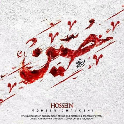 محسن چاوشی حسین، دانلود آهنگ جدید محسن چاوشی حسین + متن ترانه