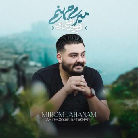 امیرحسین افتخاری میرم جهنم، دانلود آهنگ جدید امیرحسین افتخاری میرم جهنم + متن ترانه