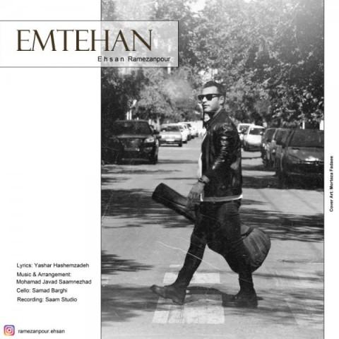 Ehsan Ramezanpour&nbspEmtehan