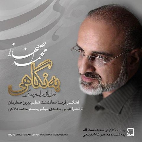 محمد اصفهانی به نگاهی، دانلود آهنگ جدید محمد اصفهانی به نگاهی + متن ترانه