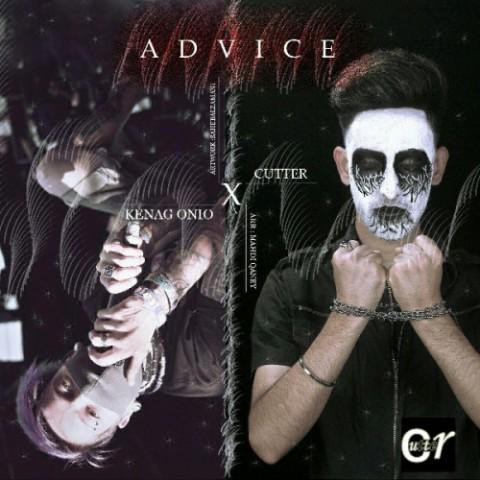 دانلود آهنگ جدید کاتر و کناگ آنیو Advice