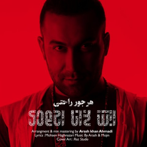 دانلود آهنگ جدید آرش خان احمدی هر جور راحتی