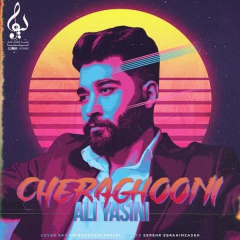 علی یاسینی چراغونی، دانلود آهنگ جدید علی یاسینی چراغونی + متن ترانه