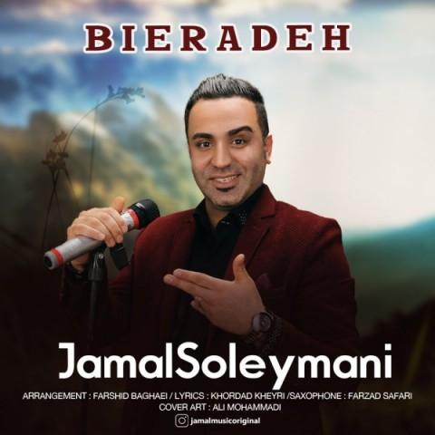 دانلود آهنگ جدید جمال سلیمانی بی اراده