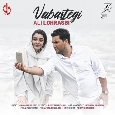 علی لهراسبی وابستگی، دانلود آهنگ جدید علی لهراسبی وابستگی + متن ترانه