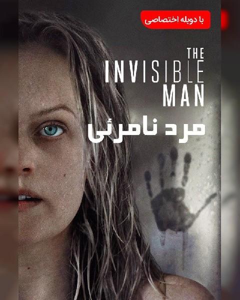 دانلود فیلم مرد نامرئی