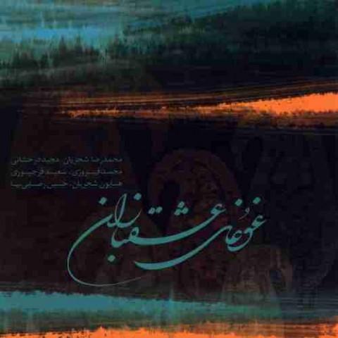 محمدرضا شجریان ساقیا، دانلود آهنگ جدید محمدرضا شجریان ساقیا + متن ترانه