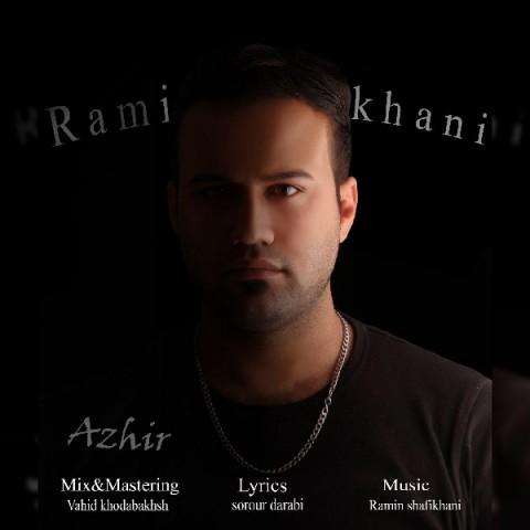 دانلود آهنگ جدید رامین شفیع خانی آژیر