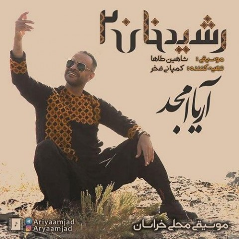 دانلود آهنگ جدید آریا امجد رشیدخان 2