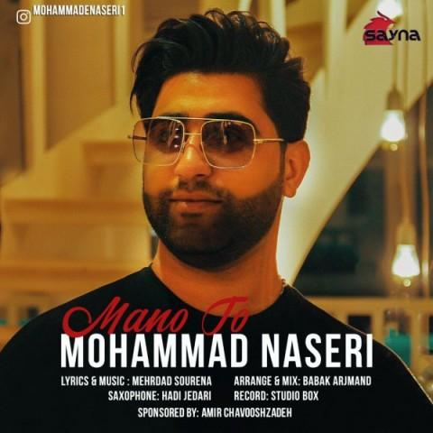 دانلود آهنگ جدید محمد ناصری من و تو
