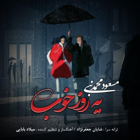 دانلود آهنگ جدید مسعود محمد نبی یه روز خوب