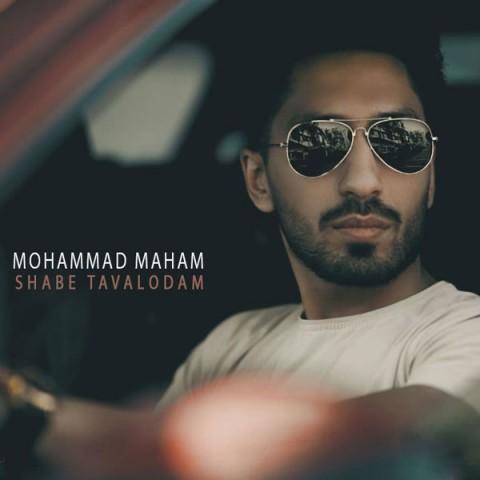 دانلود ورژن جدید آهنگ جدید محمد مهام شب تولدم