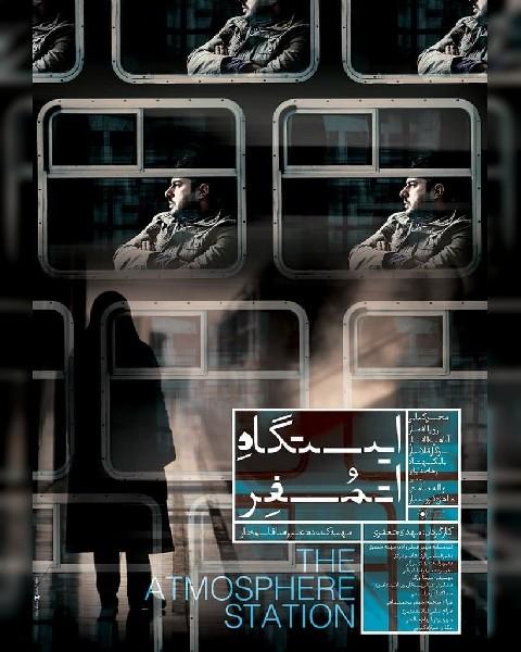 دانلود فیلم ایستگاه اتمسفر