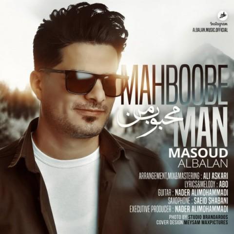 دانلود آهنگ جدید مسعود آلبالان محبوب من