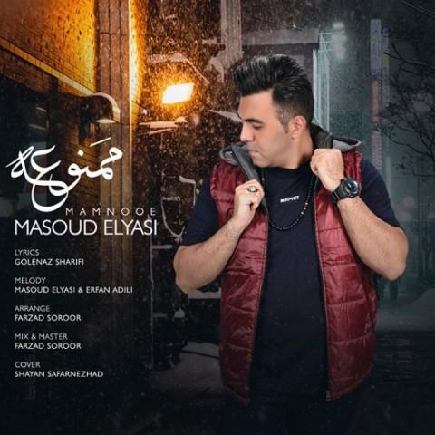 دانلود آهنگ جدید مسعود الیاسی ممنوعه
