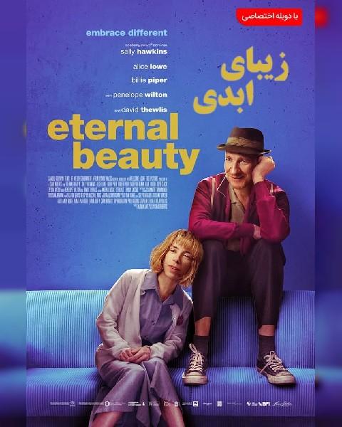 دانلود فیلم زیبای ابدی