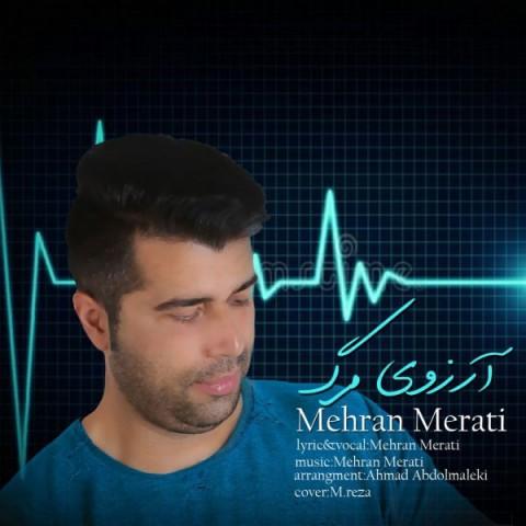 دانلود موزیک ویدئو جدید مهران مرآتی آرزوی مرگ