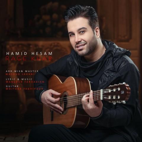 دانلود آهنگ جدید حمید حسام رگ خواب