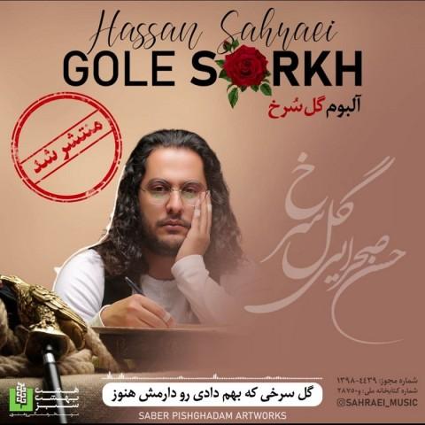 دانلود آلبوم جدید حسن صحرایی گل سرخ