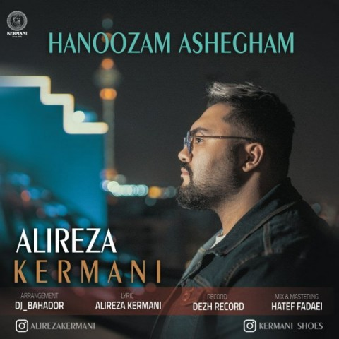 دانلود آهنگ جدید علیرضا کرمانی هنوزم عاشقم