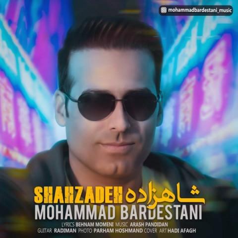 دانلود آهنگ جدید محمد بردستانی شاهزاده