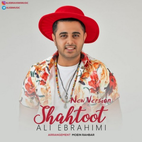 دانلود ورژن جدید آهنگ جدید علی ابراهیمی شاه توت