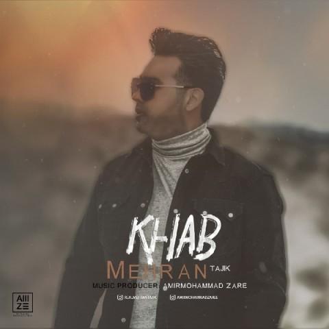 دانلود آهنگ جدید مهران تاجیک خواب