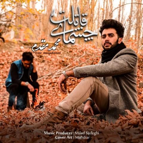 دانلود آهنگ جدید محمد مقدم چشمای قاتلت