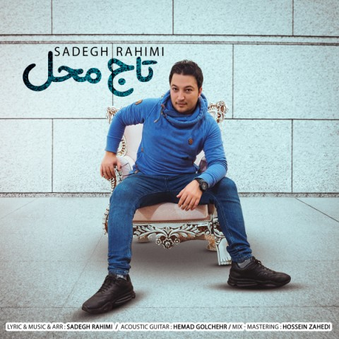دانلود آهنگ جدید صادق رحیمی تاج محل