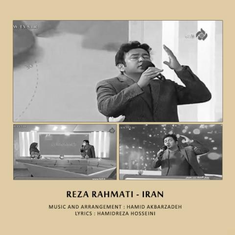 دانلود موزیک ویدئو جدید رضا رحمتی ایران