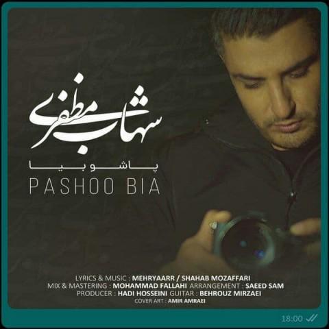 شهاب مظفری پاشو بیا، دانلود آهنگ جدید شهاب مظفری پاشو بیا + متن ترانه