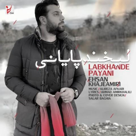 احسان خواجه امیری لبخند پایانی، دانلود آهنگ جدید احسان خواجه امیری لبخند پایانی + متن ترانه