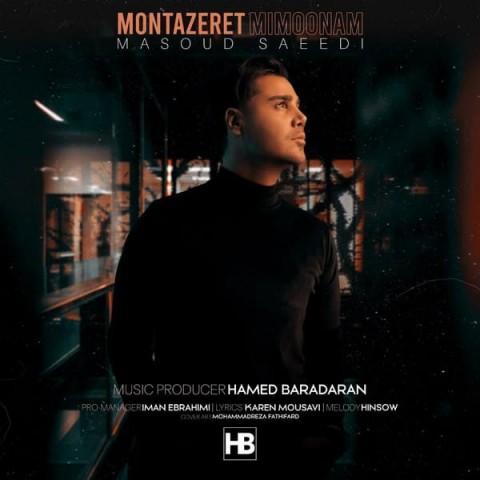 مسعود سعیدی منتظرت میمونم، دانلود آهنگ جدید مسعود سعیدی منتظرت میمونم + متن ترانه