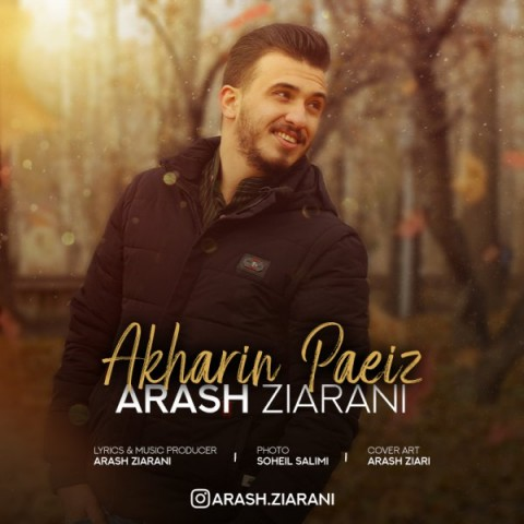 دانلود آهنگ جدید آرش زیارانی آخرین پاییز