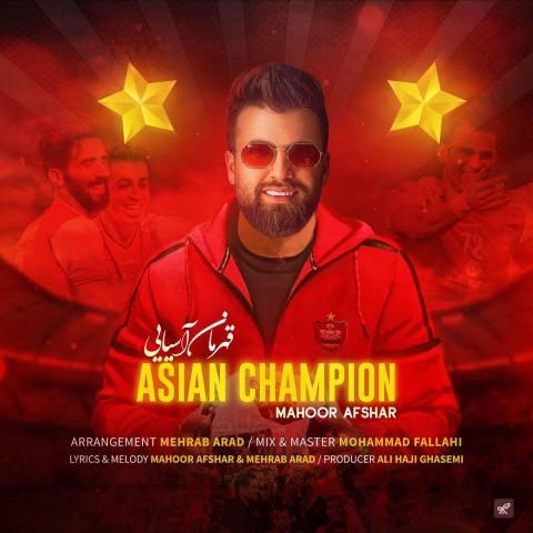 دانلود آهنگ جدید ماهور افشار قهرمان آسیایی