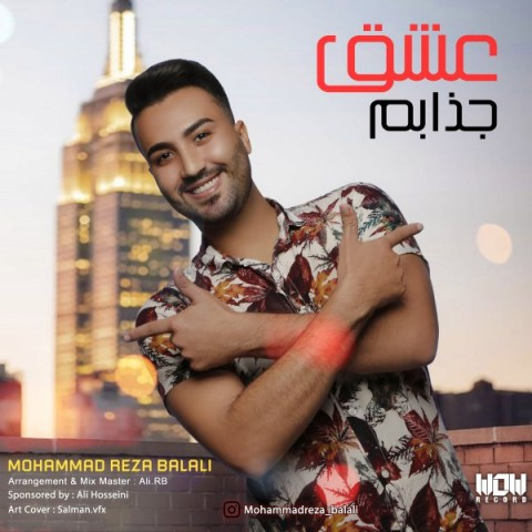 دانلود آهنگ جدید محمدرضا بلالی عشق جذابم