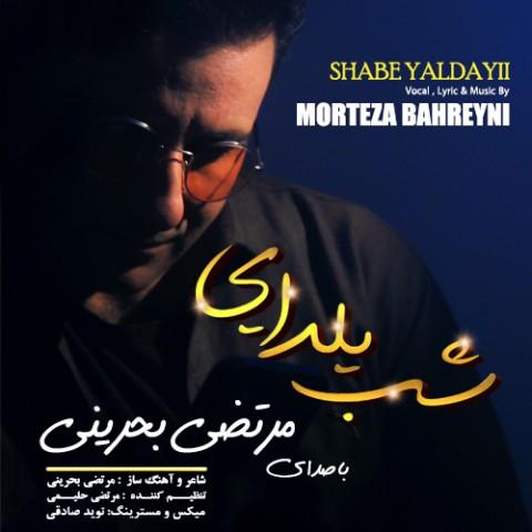 دانلود آهنگ جدید مرتضی بحرینی شب یلدایی