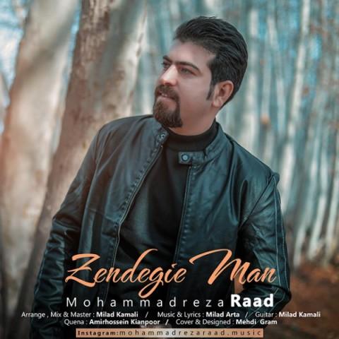 دانلود آهنگ جدید محمدرضا راد زندگی من