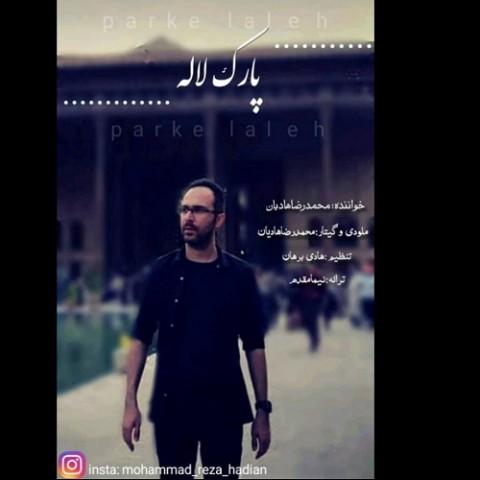 دانلود آهنگ جدید محمدرضا هادیان پارک لاله
