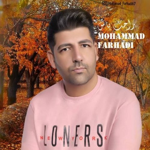 دانلود آهنگ جدید محمد فرهادی راحت باش